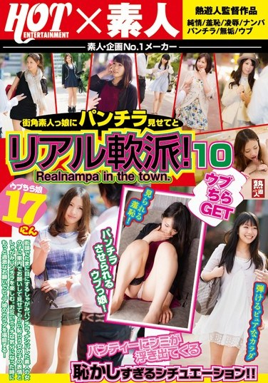 HNU-079 Real Flirt And Show Skirt To Girls With GET Flickering Street Corner Amateur Naive! 10