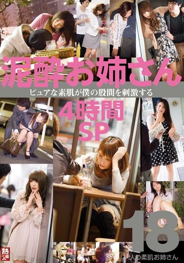 HNU-080 4 Hours SP That Bare Skin Drunk Sister Pure Stimulates The Crotch Of My