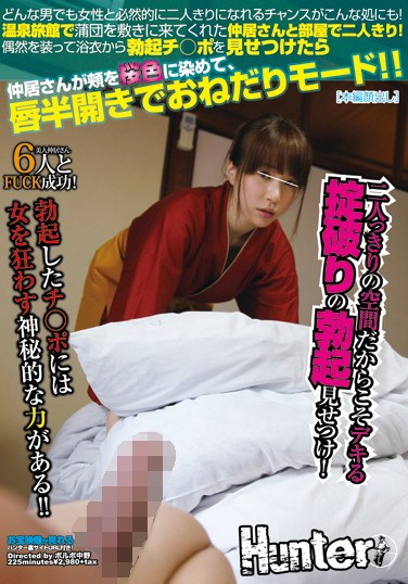 HUNT-535 Place Like This Is Also A Chance To Become The Woman Alone And Inevitably In Any Man!Mr. Nakai And Alone In The Room Came To The Futon Bedding In Hot Spring Inn!Them With The Colors Cherry Cheek When Confronted By The Blood ○ Mr. Nakai From Yukata Erection Port Under The Guise Of Chance, In The Half-open Lips Begging Mode! !