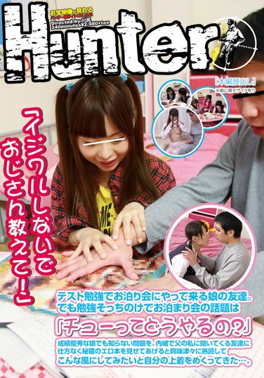 """HUNT-541 Friends Of The Daughter Come To A Sleepover In The Test Study.Topic Of A Sleepover Is """"How Do I Do What Chu?"""" In The Study But Ignoring~ Curious To Peruse The Book And I'll Show Erotic Treasured Friend Reluctantly Come To Listen To My Father In Secret, Do Not Know The Problem Results In Excellent Daughter"""