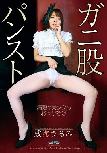HXAD-007 The O~tsuPiro-ge Crab Crotch Pantyhose Of Neat Girl Narumi Urumi
