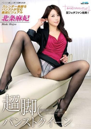HXAK-009 Super Legs Pantyhose Queen 9 Maki Hojo