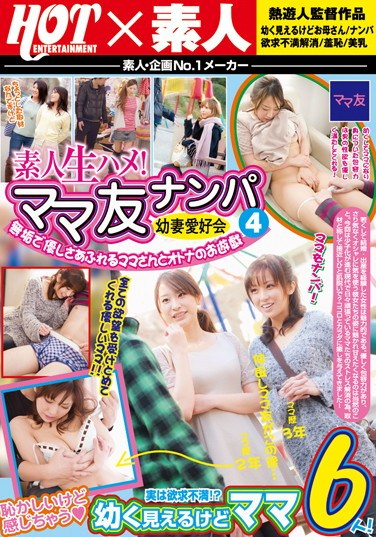 HZM-070 Bareback Amateur! Yu-Gi-Oh Your Mama's And Adults Meeting Full Of Tenderness Innocent Young Wife Lovers Mom Friend Nampa 4