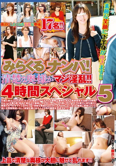 HZM-071 Nampa Miracle!Nasty Wife Is Really Neat! ! Special 5 For 4 Hours
