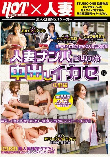 HZM-081 Nakano Hen Wife Nampa Nakadashi 12 Ikase