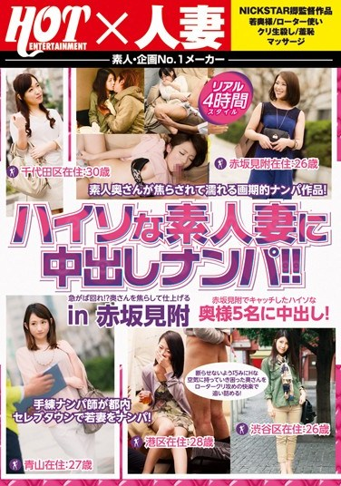 HZM-092 The Nampa Cum Amateur Wife Hiso! !More Haste, Less Speed! ?4 Real Time Style In Akasakamitsuke To Finish The Teasing Wife