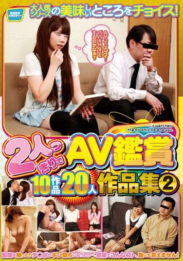 IENE-334 AV Watch Works 2 2 People Crisp,