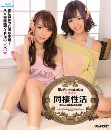 IPZ-127 Cohabitation Of Activity Rio Aino Kishi Aino Too Sweet And Rio And I (Blu-ray)
