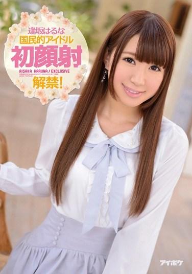 IPZ-387 Ban Morphism National Idol First Face! Osaka Haruna