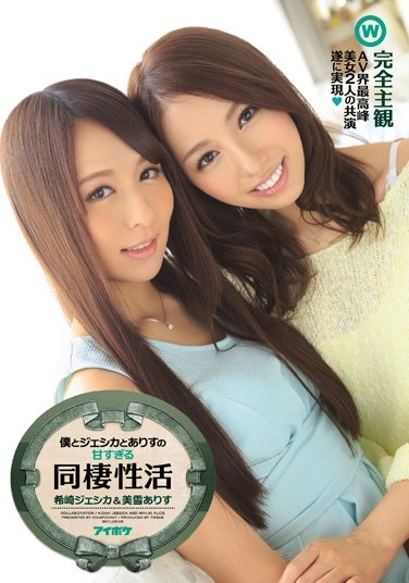 IPZ-602 Me And Jessica And Sweetness Too Cohabitation Of Activities Of Alice (Blu-ray Disc) Maresaki Jessica Alice Miyuki