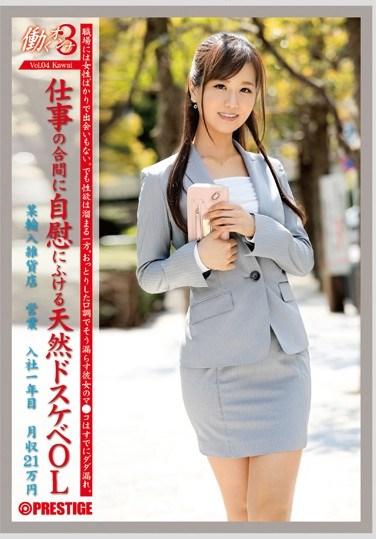 JBS-004 3 Vol.04 River Love Yukino Woman To Work