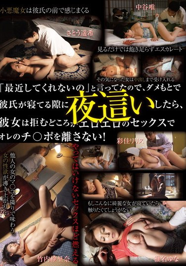 "JJ-041 I Had Said ""do Not My"" Recently, The Chance That Night Crawling In Boyfriend Is Sleeping Under No, She Does Not Let Go Of Me With Ji Po 〇 Sex Erotic Rather Than Refuse!"