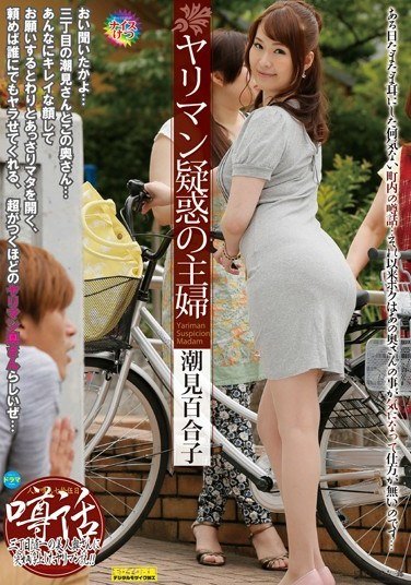 JKZK-037 Housewife Tide Of Bimbo Suspicion Yuriko