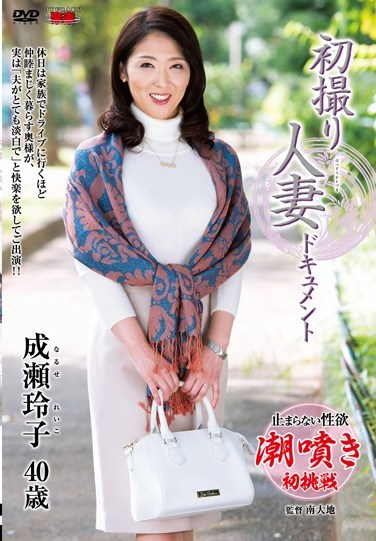 JRZD-524 First Shooting Wife Document Reiko Naruse