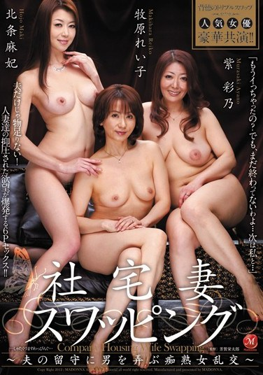 JUC-862 ~ 痴熟 orgy woman playing with man – wife swapping husband in the absence of housing
