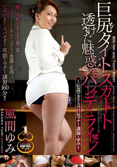 JUFD-257 Yumi Kazama Panty Line Of Captivating See-through Skirt Tight Butt