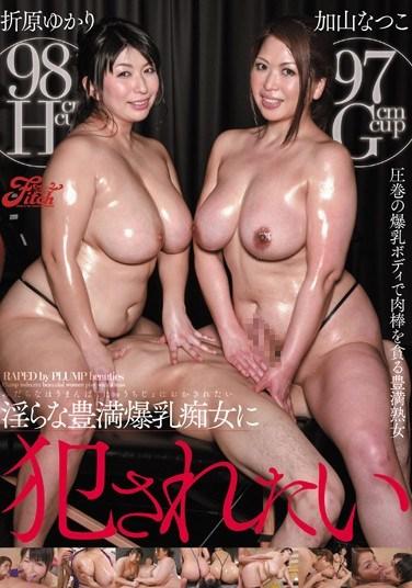 JUFD-382 Orihara Yukari Kayama Natsuko You Want Fucked Indecent Plump Breasts Slut