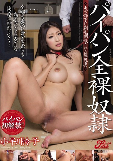 JUFD-389 Busty Wife Reiko Kobayakawa, Which Is Shaved Trained Subordinates Shaved Naked Slave Husband