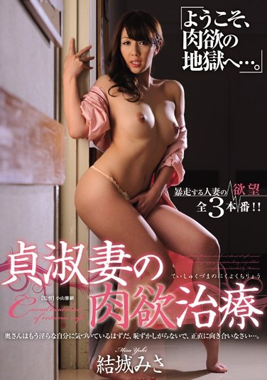 JUX-347 Misa Yuki Carnal Treatment Of Virtuous Wife