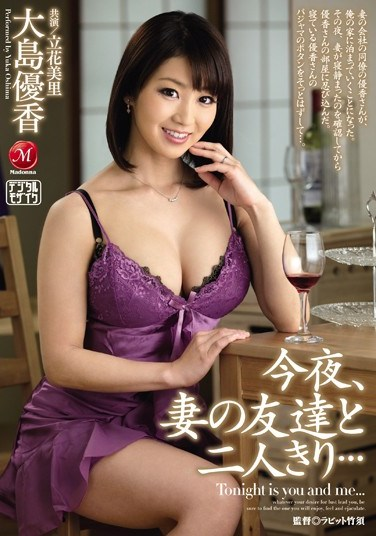 JUX-620 Tonight, The Wife Of A Friend, Just The Two Of Us … Oshima Yuka