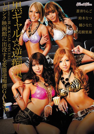 KISD-061 GALS ~ Chikan Reverse Transformation To Haunt The Theater – Pink Black Groper Reverse Gal ☆ Kira ☆ Kira BLACK GAL SPECIAL