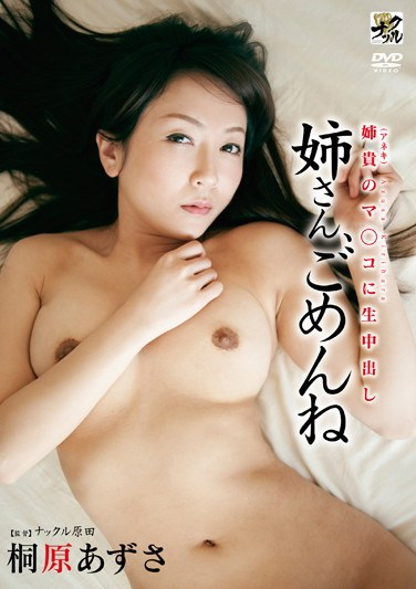 KNCS-040 Sister cum, I'm sorry Ma Azusa Kirihara ◯ copy of the (Aneki) sister