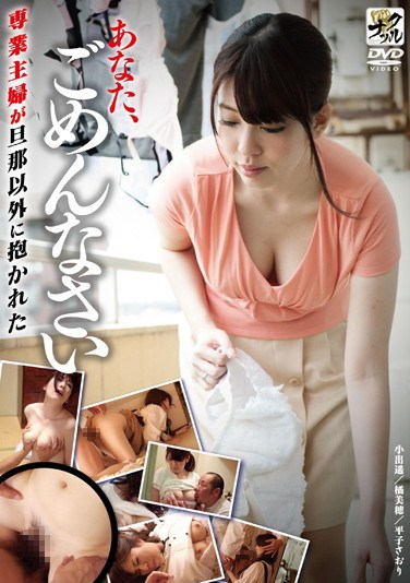 KNCS-046 Your Full-time Housewife Is Nestled In The Non-husband, I'm Sorry