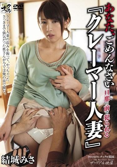 "KNCS-057 You, Misa Yuki ""Married Kramer"" As Prisoners In Front Of Husband I'm Sorry"