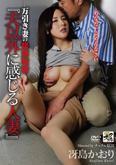 "KNCS-069 You, ""married Woman To Feel Her Husband Other Than"" Pleasure Tumbling Wife Shoplifting I'm Sorry Saejima Kaori"