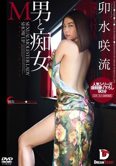 LID-024 M Male Slut Slut China ★ Style Saryu Usui