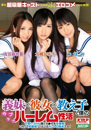 MDB-461 Love Love Harem Of Activity And My Sister-in-law × × Her Student
