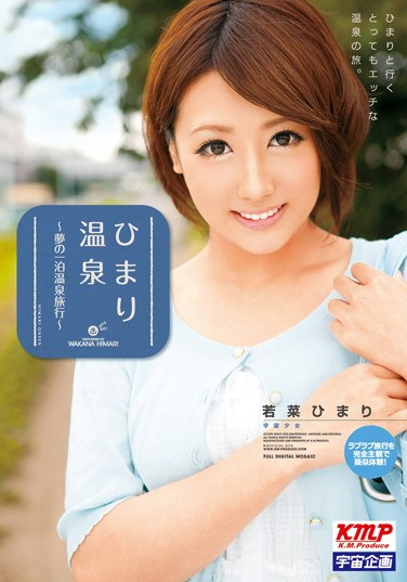 MDS-722 Himari Wakana ~ ~ Onsen Hot Spring Trip Himari Night Of Dream