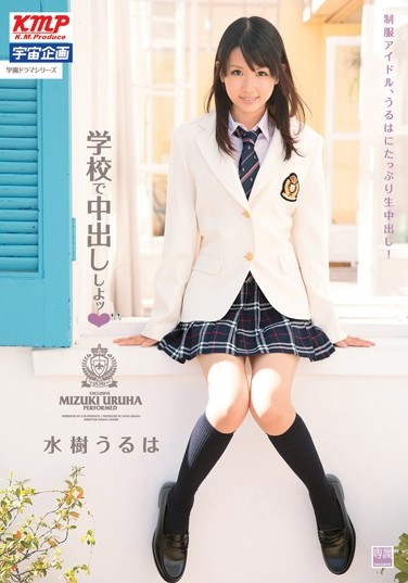 MDS-738 I Sell Mizuki ッ Cum In School