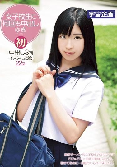 MDTM-137 Yuki Pies Many Times In School Girls