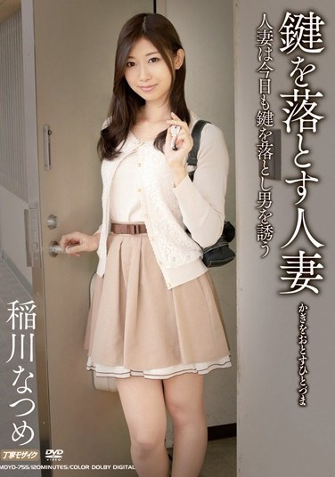 MDYD-755 Inagawa Natsume Married Lost My Key