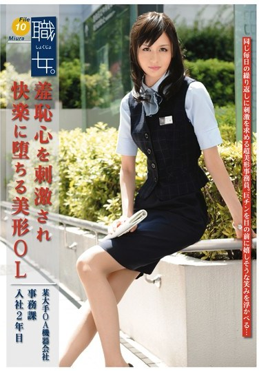 MEK-009 Woman Job. File 10
