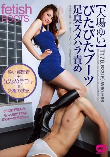 MGMF-033 [Oba Yui] Pitapita Boots Foot Odor Sumehara Blame