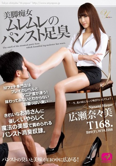 MGMY-001 Pantyhose Smelly Feet Hirose Nanami Legs Slut Muremure