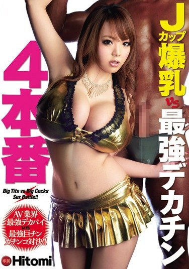 MIDD-929 Production Hitomi J Cup Tits Big Dick 4 Strongest VS