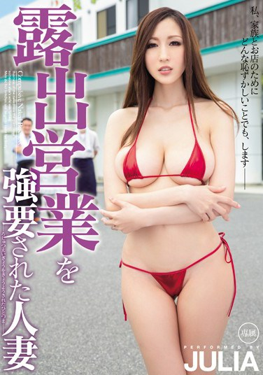 MIDE-008 JULIA Married Woman Was Forced To Expose Business