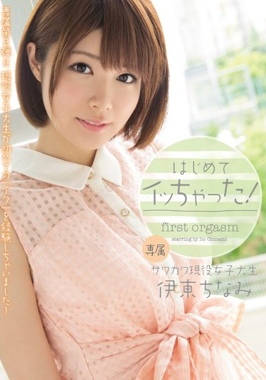 MIDE-273 The First Time I Was Chucking Go! Ito Chinami