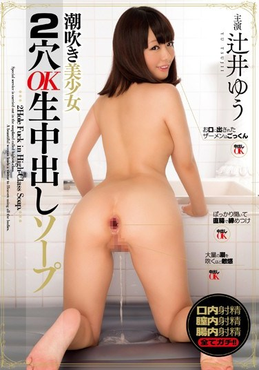 MIGD-612 Soap Tsujii Yu Out Squirting Pretty 2 Hole OK Students During