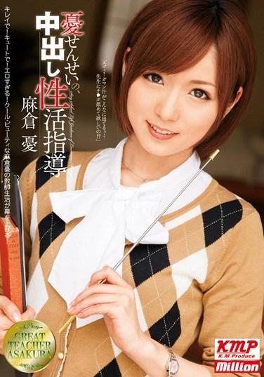 MILD-815 Of Teacher Yuu, Yuu Asakura Active Guidance Of Pies