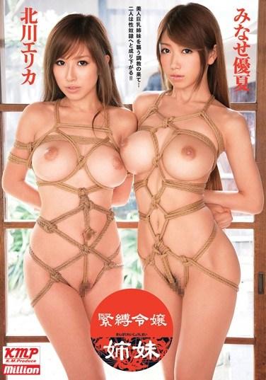 MILD-874 Bondage Daughter Sister Minase Yu Summer Kitagawa Erika