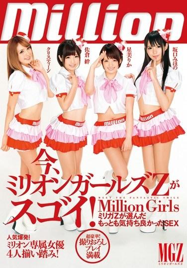 MILD-940 Now, Million Girls Z Is Awesome!SEX It Felt Good Most Chosen By Miriga Z