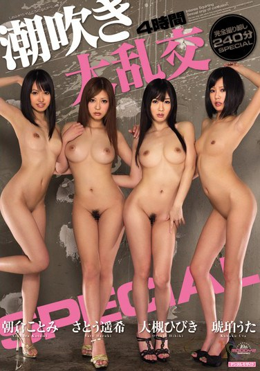 MIRD-109 Squirting Gangbang SPECIAL Four Hours