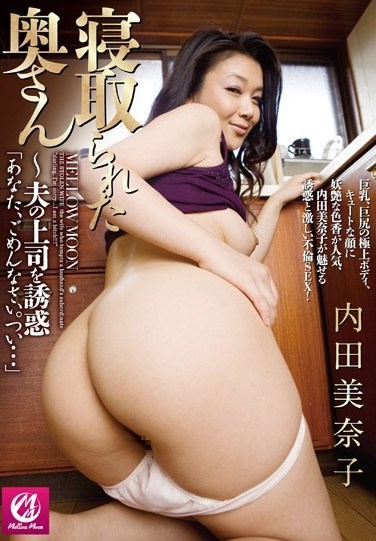 "MLW-2027 ""Your temptation, I'm sorry the boss of the husband – wife was Netora.Minako Uchida with … """