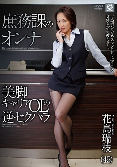 MLW-2041 Reverse Sexual Harassment Of A Woman Hanajima Mizue Legs OL Career Of General Affairs Section