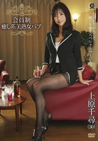 MLW-2059 Chihiro Uehara Pub Cougar Beauty Healing Membership