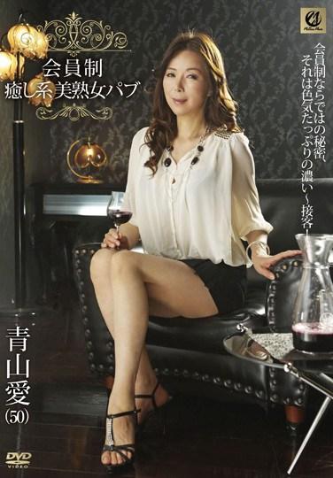 MLW-2062 Love Aoyama Pub Cougar Beauty Healing Membership